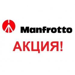 Акцию с подарками к штативным комплектам Manfrotto!
