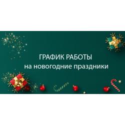 Внимание! График работы на новогодние праздники