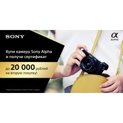 Акция до 31.01.2021! Купи камеру Sony Alpha и получи сертификат!