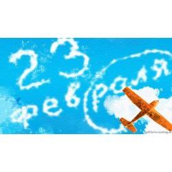 Режим работы на праздники (23 февраля)