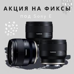 Акция до 30 сентября 2021г. Промо-цены на 3 фикса Tamron для Sony E