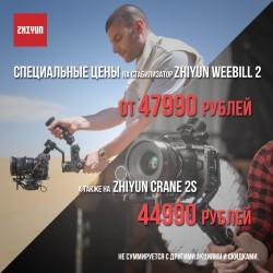 Спецпредложение до 31 октября: промо-цена на Zhiyun Weebill 2 и Crane 2S!