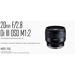 Пресс-релиз по модели Tamron 20mm F/2.8 Di III OSD M1:2 (Модель F050SF) для Sony-E
