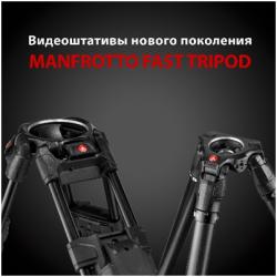 Новости Manfrotto: видеоштативы нового поколения Manfrotto Fast Tripod