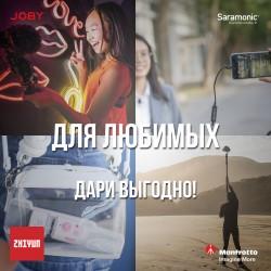 Акция до 10.03.2021 г. Комплекты аксессуаров для мобильной видеосъемки по выгодной цене!
