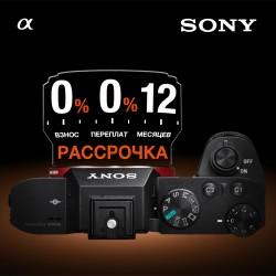 Акция до 30.06.2020! Беспроцентная рассрочка на фотоаппараты и объективы SONY.