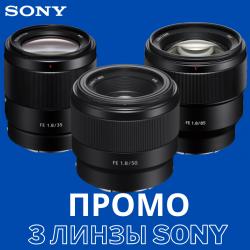 Промо-цены на 3 базовые полнокадровые линзы Sony