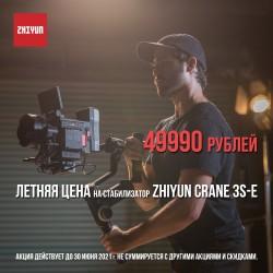 Спецпредложение до 30.06.2021. Ппромо-цена на Zhiyun Crane 3S-E!
