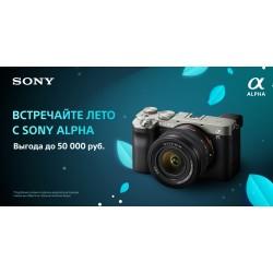 Акция до 30.06.2021! Встречай лето с Sony Alpha