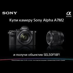 Акция до 12.01.2020! Купи камеру Sony Alpha A7M2 и получи объектив SEL50F18F