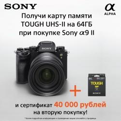 Акция до 26.01.2020! Получи карту памяти TOUGH UHS-II на 64 ГБ при покупке камеры Sony a9 II и сертификат 40 000 рублей на вторую покупку
