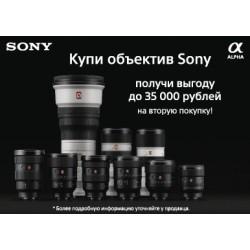 Акция! Купи фотообъектив Sony и получи скидку до 35 000 рублей на фотокамеры, вспышки и другие аксессуары