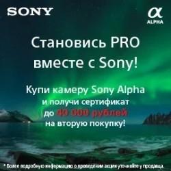 Акция до 12.01.2020! Становись PRO вместе c Sony!