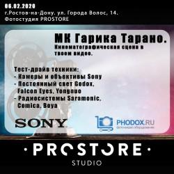 Приглашаем на МК Гарика Тарано и тест-драйв техники Sony, новинок светового оборудования и радиосистем