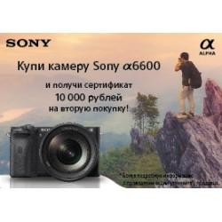 Акция! Купи камеру Sonya6600 и получи сертификат 10 000 рублей на вторую покупку
