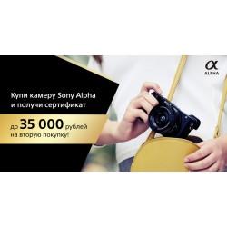Акция до 28.02.2021! Купи камеру Sony Alpha и получи сертификат!