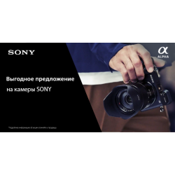 Акция до 28.02.2021! Промо-цены на камеры Sony Alpha!
