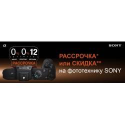 Акция на фотоаппараты Sony - скидка или рассрочка!
