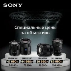 Акция до 22.03.2020! Специальные цены на объективы Sony SEL35F18; SEL55F18Z; SEL85F18; SEL24105G