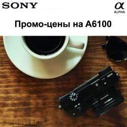 Акция до 05.04.2020! Sony Alpha a6100 PROMO цены