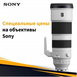 Акция до 19.07.2020! Специальные цены на объективы Sony