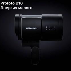 Новость: представляем новую беспроводную вспышку Profoto B10