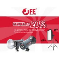 Акция при покупкестудийных вспышек Falcon Eyesсерии TE или DE